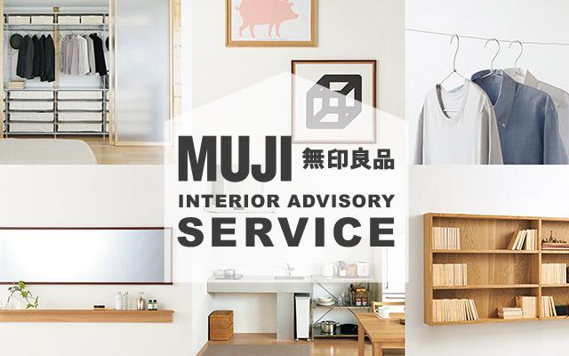 無印良品 Muji