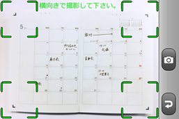 手帳の四隅のマークが緑色のガイドの中に入れるようにして撮影すると、予め手帳のページに記載されたページ番号でファイルが保存されます。