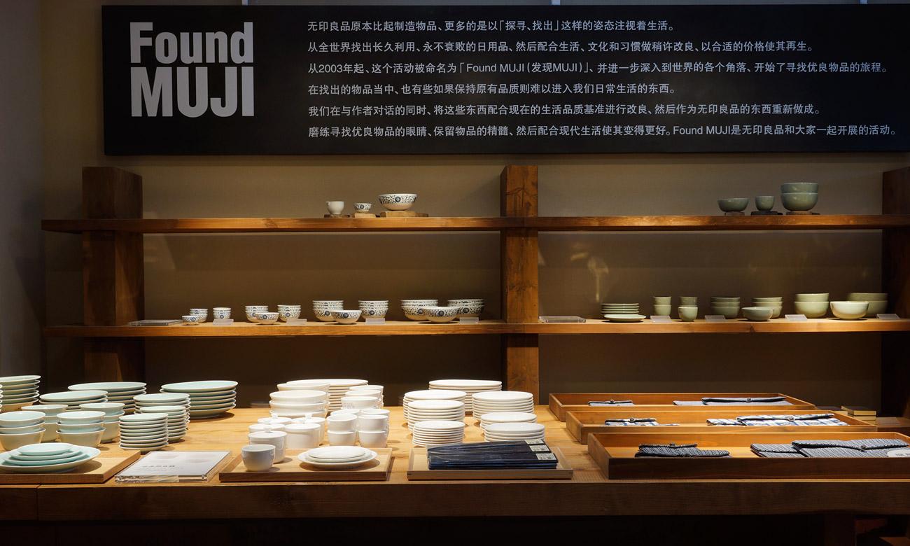 Muji Sino Ocean Taikoo Li Chengdu Muji