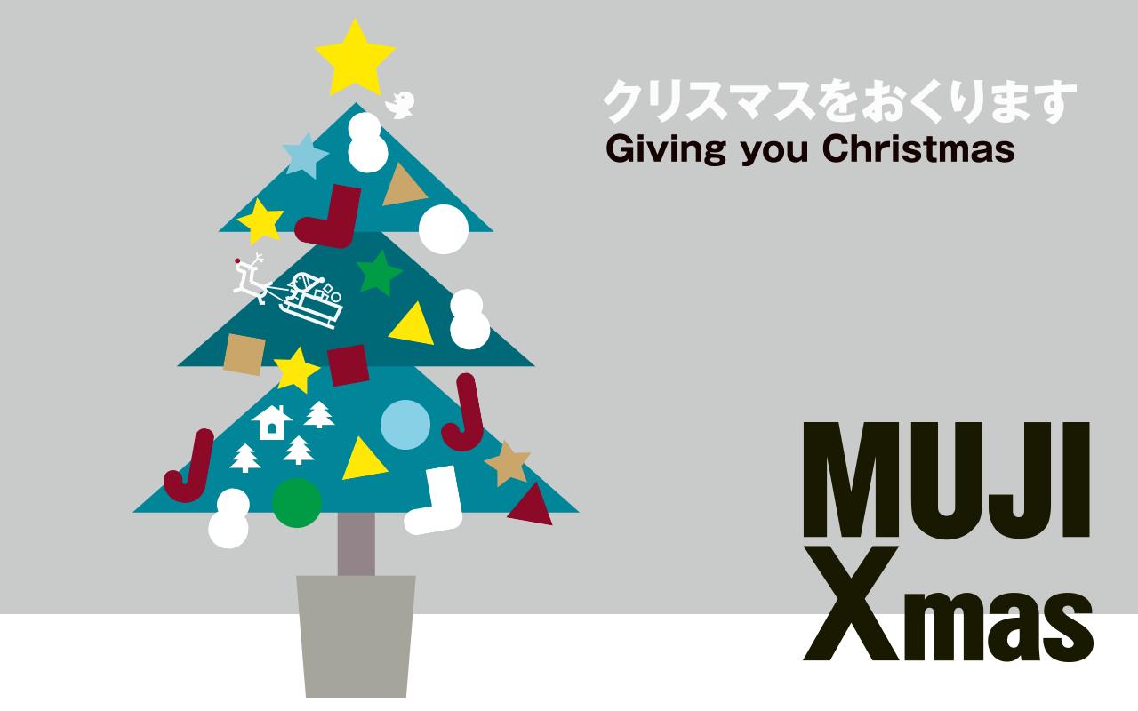 クリスマスをおくります