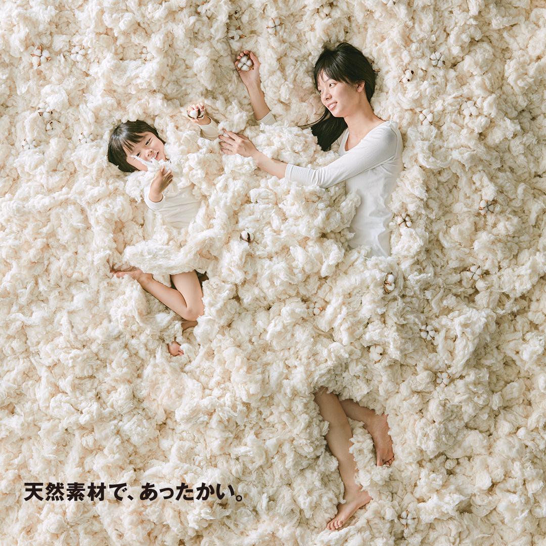 天然素材で、あったかい。綿であったかインナー