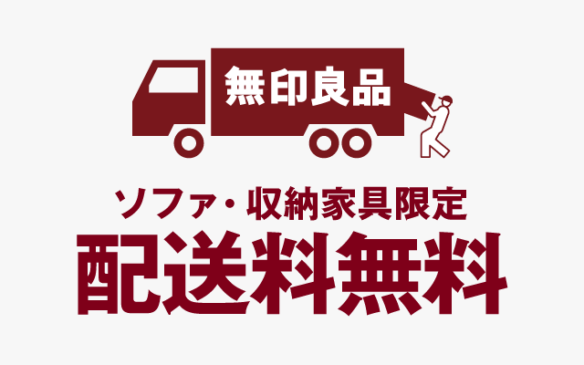 ソファ・収納家具限定 配送料無料