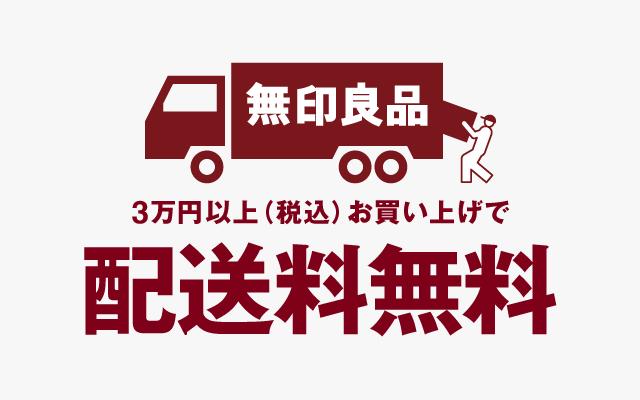税込3万円以上お買い上げで配送料無料