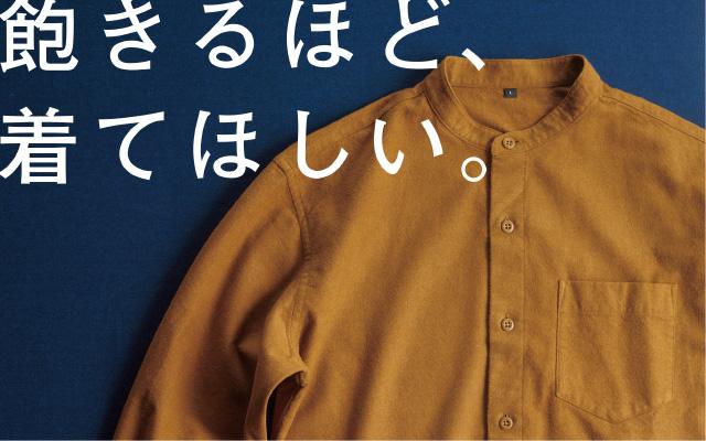 https://www.muji.com/jp/img/store/panel/flannel_190925.jpg