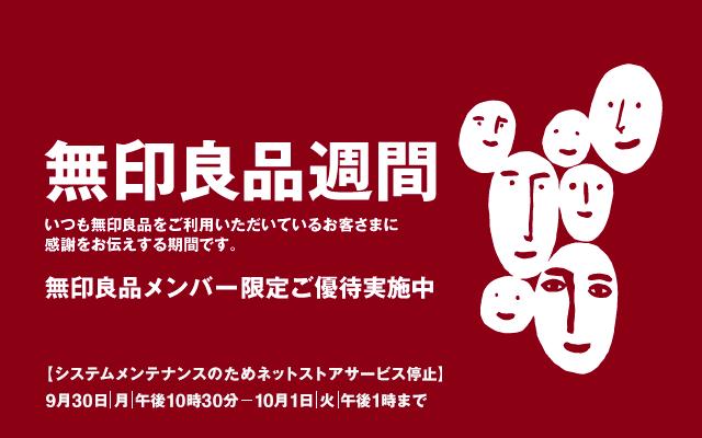 https://www.muji.com/jp/img/store/panel/ryohinweek_640_190927.png