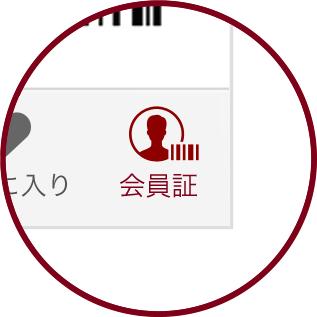 MUJI.net との紐付け