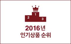 2016 온라인스토어 인기상품 순위