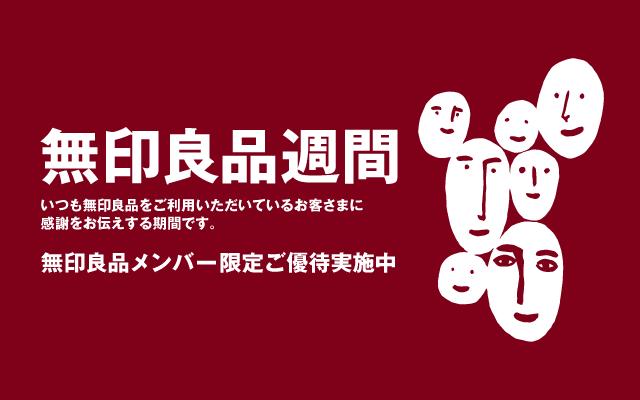 無印良品週間 開催期間:2019年12月14日(土)~12月25日(水)