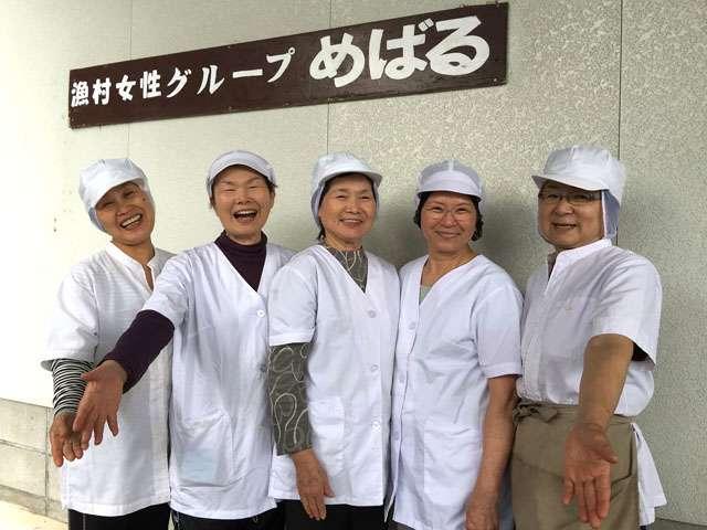 供給者画像:生産者名 合同会社漁村女性グループめばる