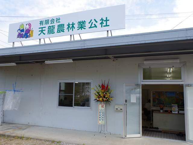 供給者画像:生産者名 天龍農林業公社