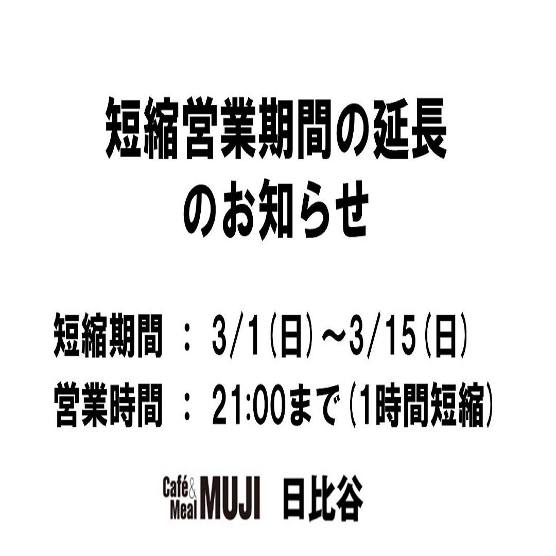 【Cafe&MealMUJI日比谷】短縮営業期間の延長のおしらせ