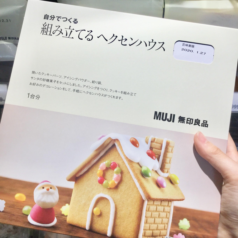 キービジュアル画像:クリスマス商品、入荷!