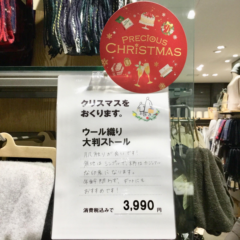 キービジュアル画像:【アトレヴィ巣鴨】クリスマスプレゼント、まだ間に合います!