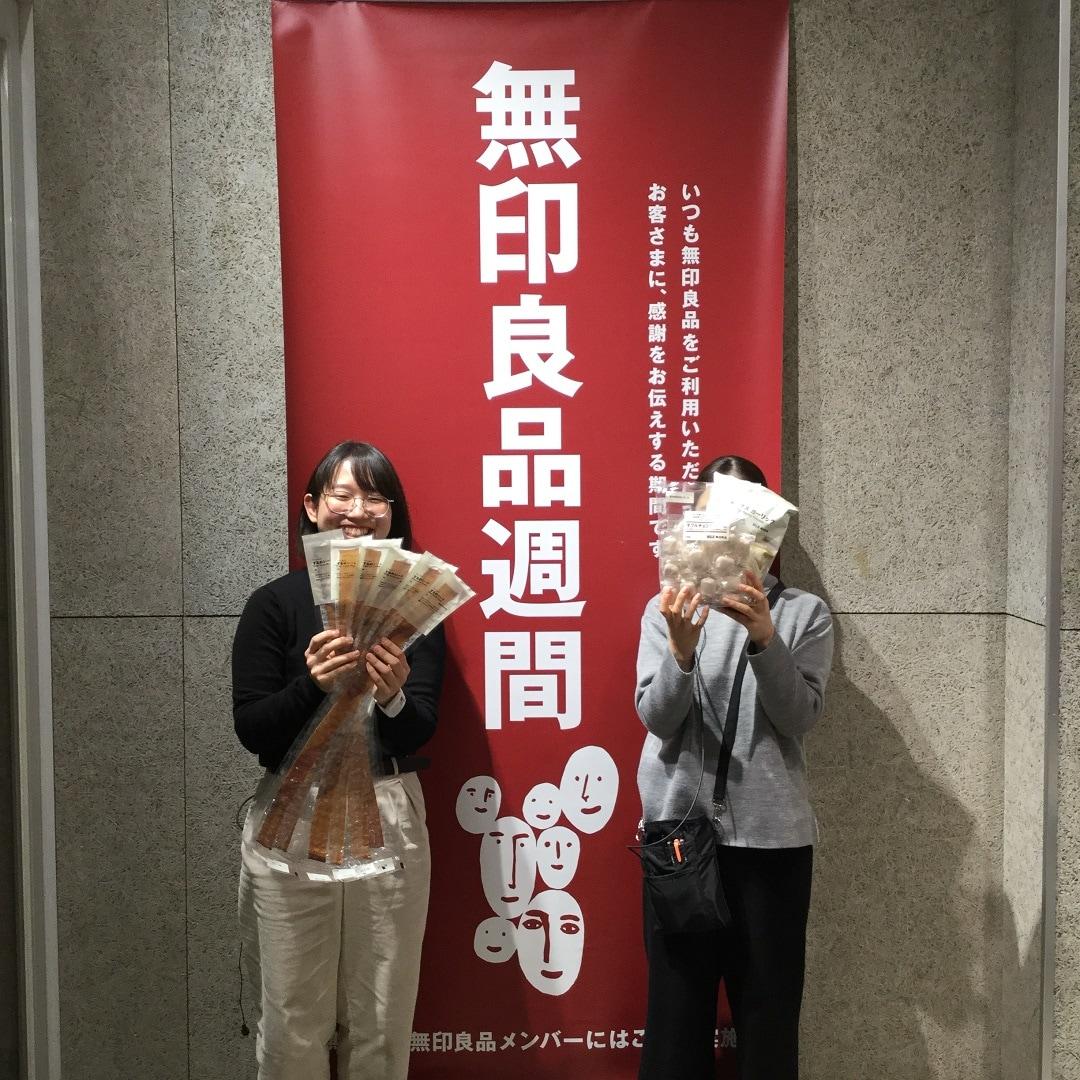 キービジュアル画像:【西友富士今泉】無印良品週間スタート