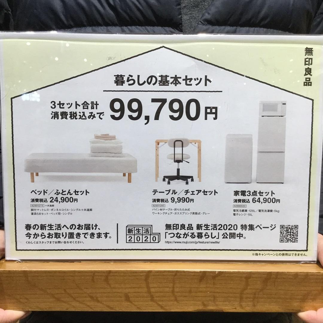 キービジュアル画像:【西友富士今泉】新生活の準備は無印良品へ
