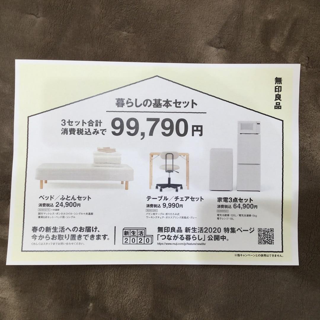 キービジュアル画像:【ららぽーと湘南平塚】新生活セットは、これでいい。