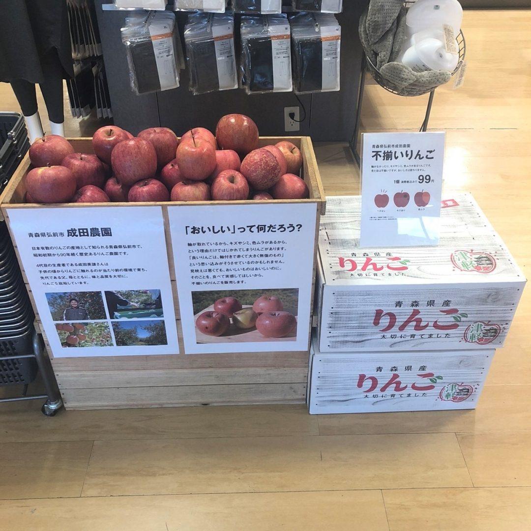 キービジュアル画像:【イオンモール北戸田】【他店舗紹介】りんご、はじめました。