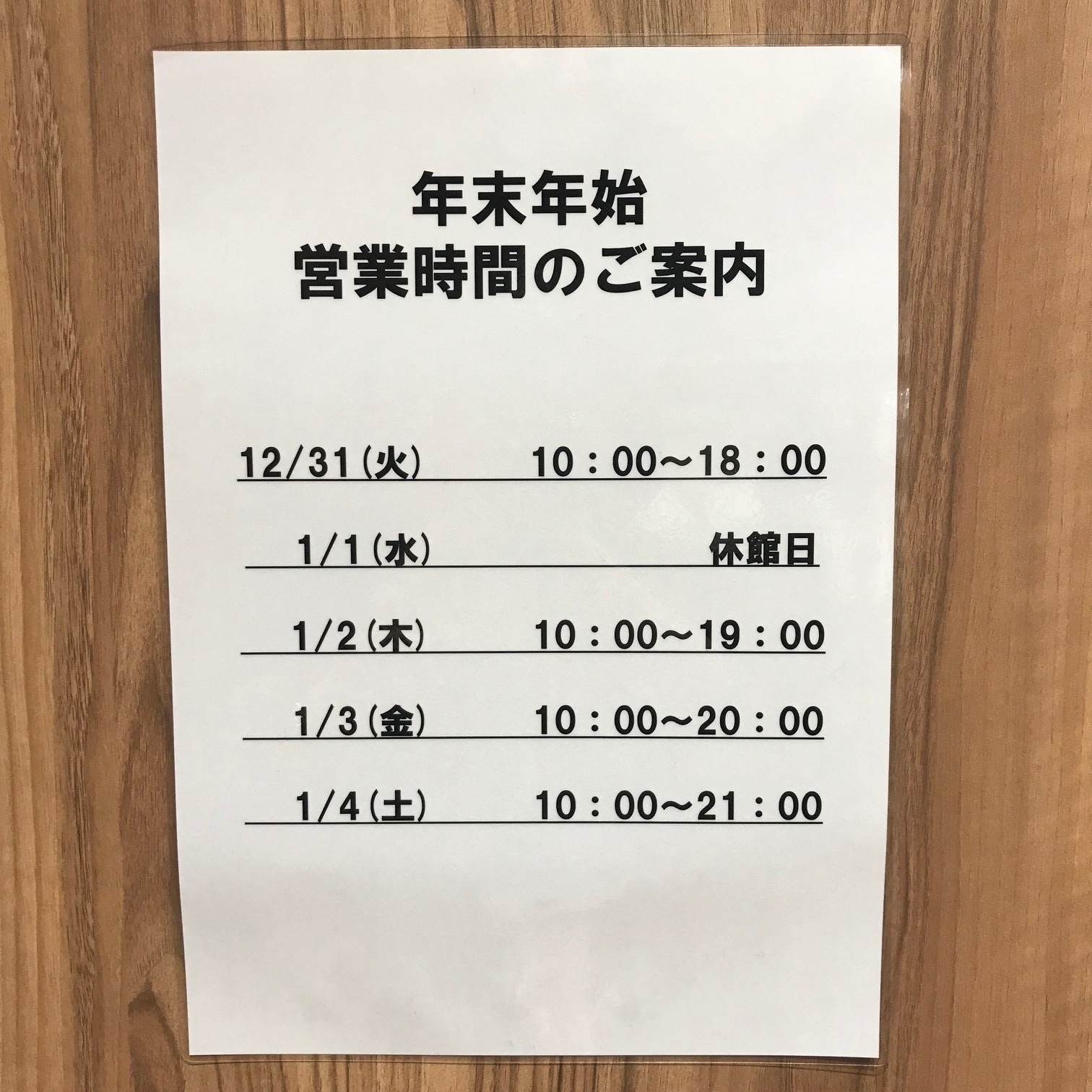 キービジュアル画像:【京王聖蹟桜ヶ丘】年末年始の営業について|ご案内