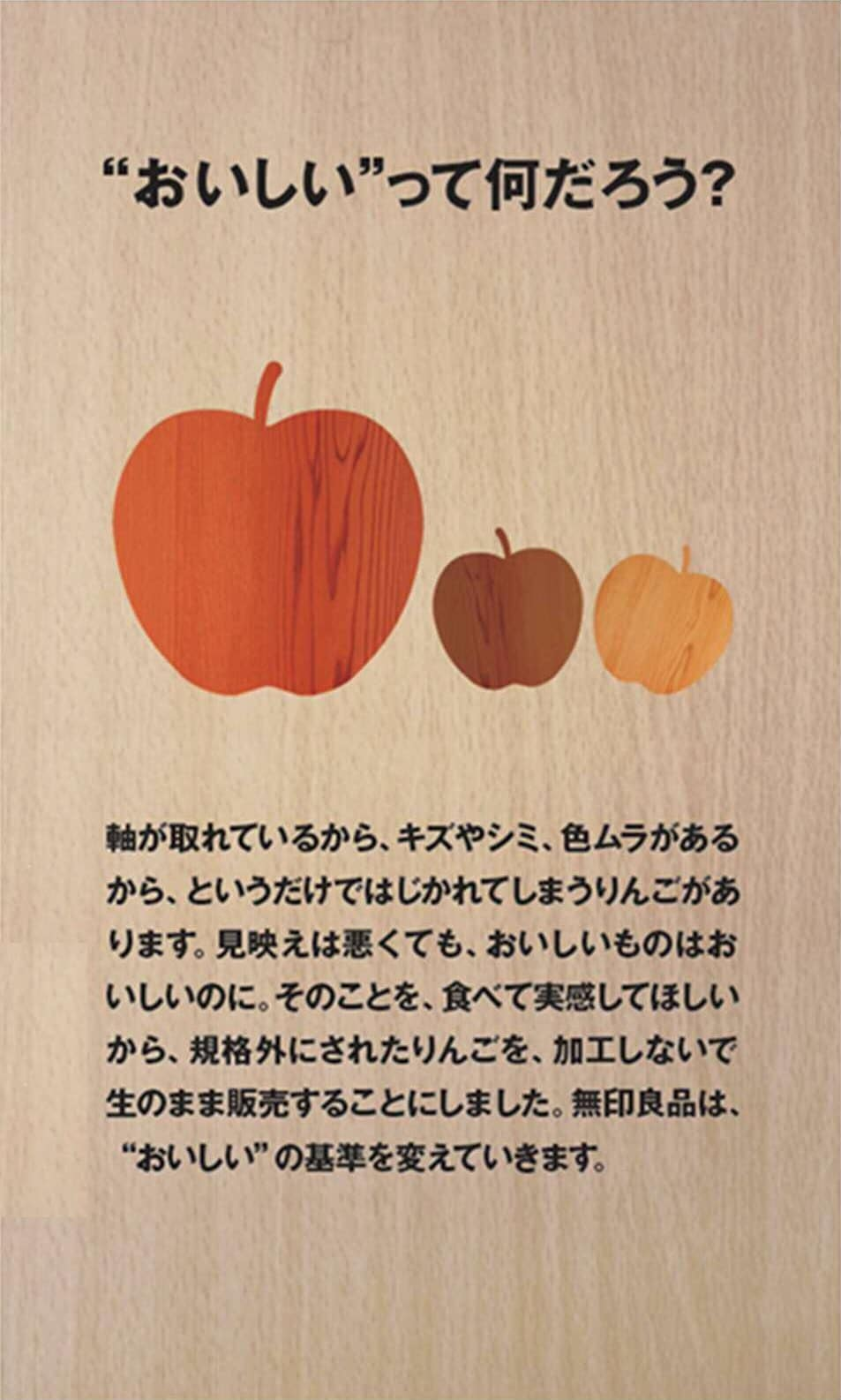 キービジュアル画像:【キュポ・ラ川口】不揃いりんご