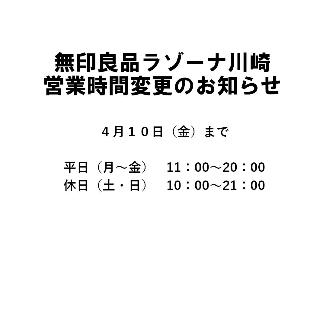 営業 ラゾーナ 川崎