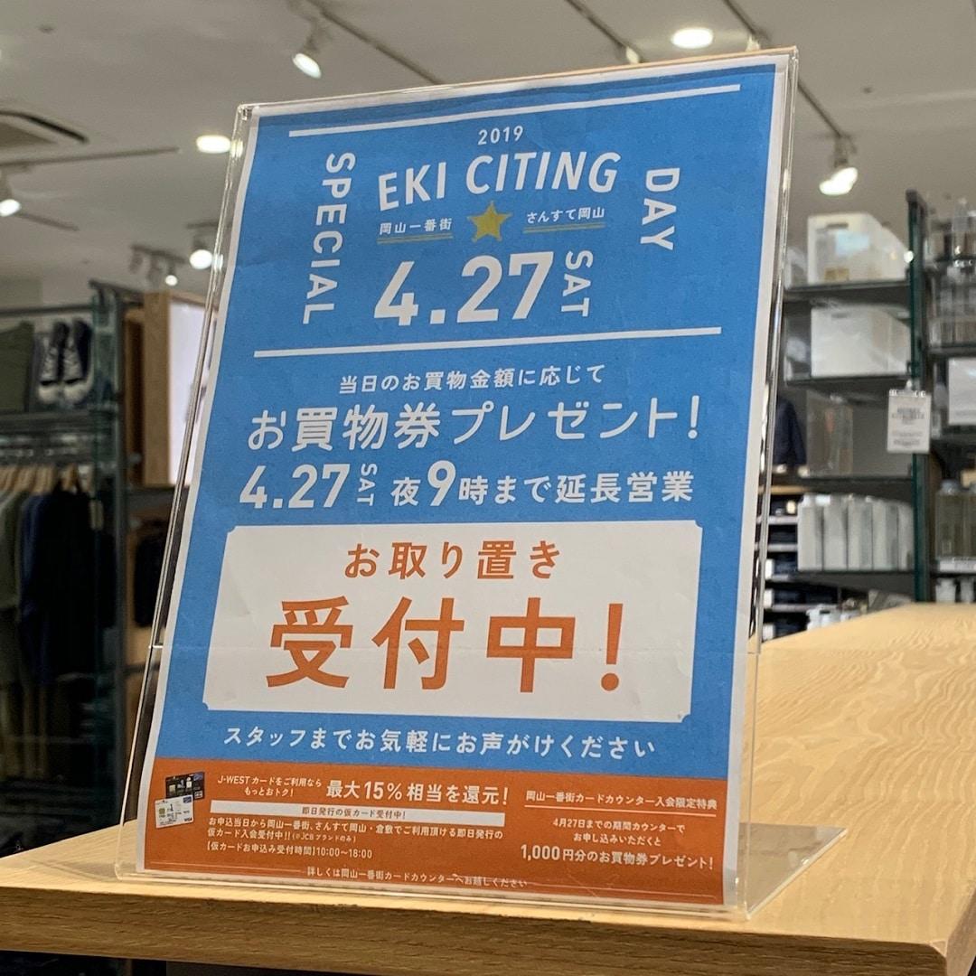 キービジュアル画像:4月27日(土)エキサイティングのお知らせ|イベント
