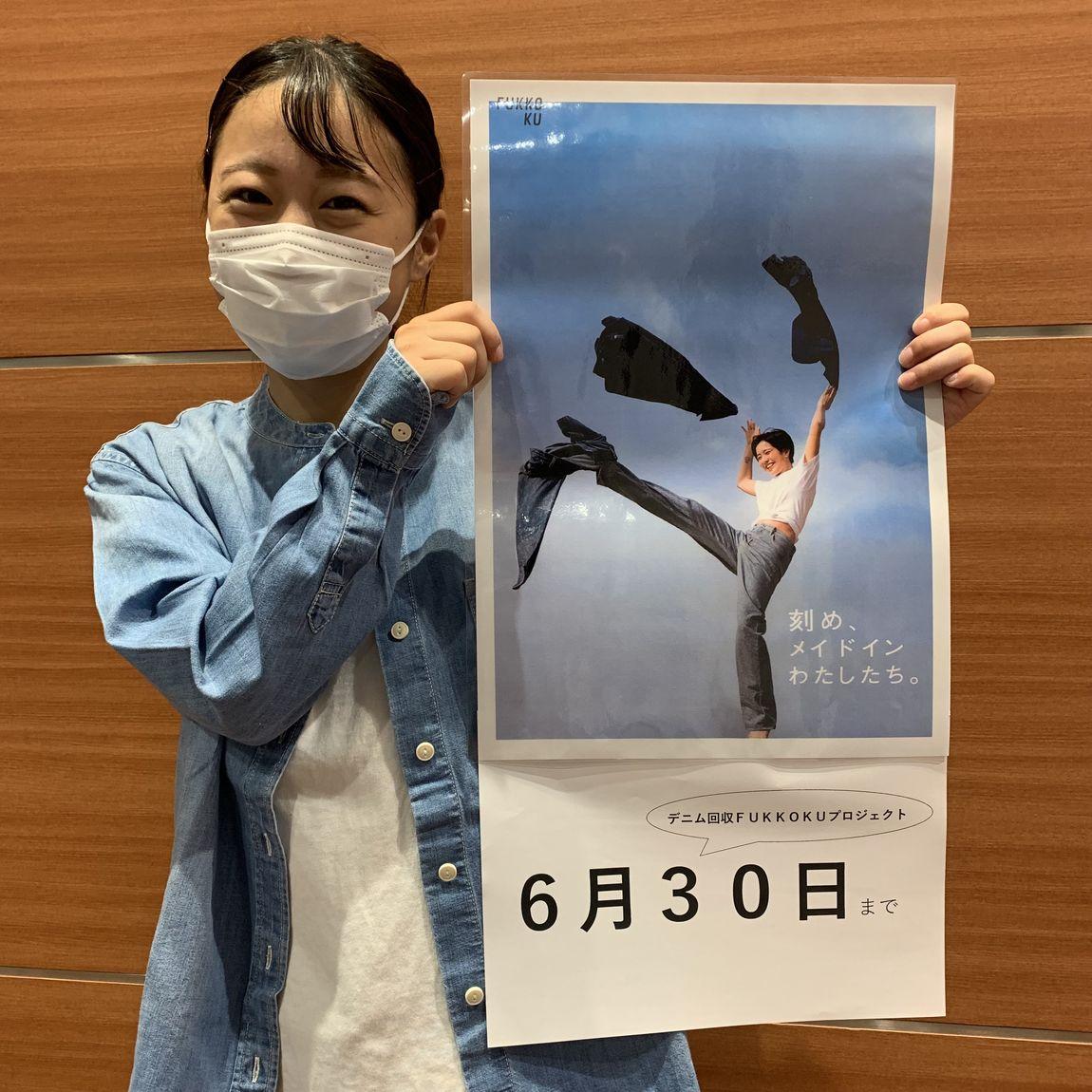 【さんすて岡山】回収は、6月30日まで。 デニム回収FUKKOKUプロジェクト