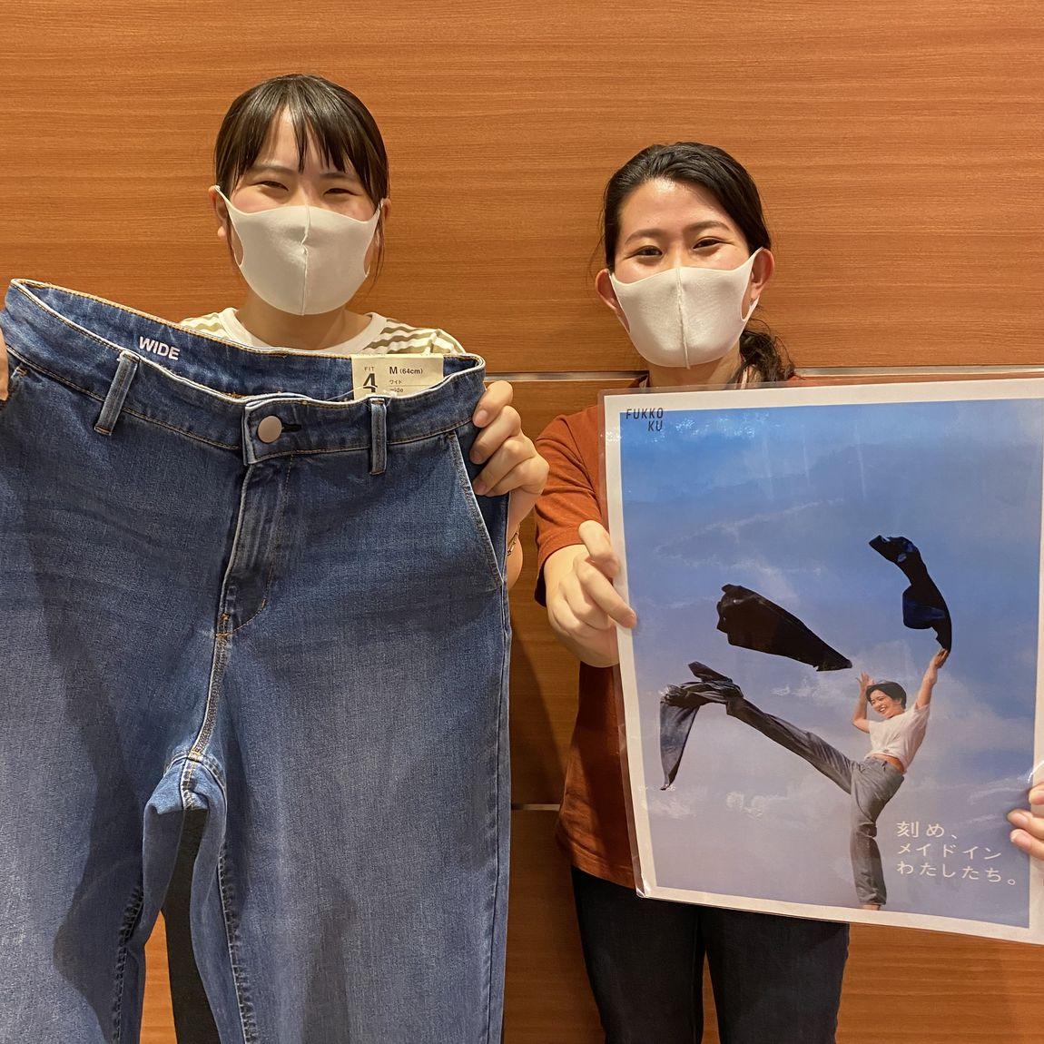 【さんすて岡山】回収の流れ FUKKOKUデニム回収プロジェクト