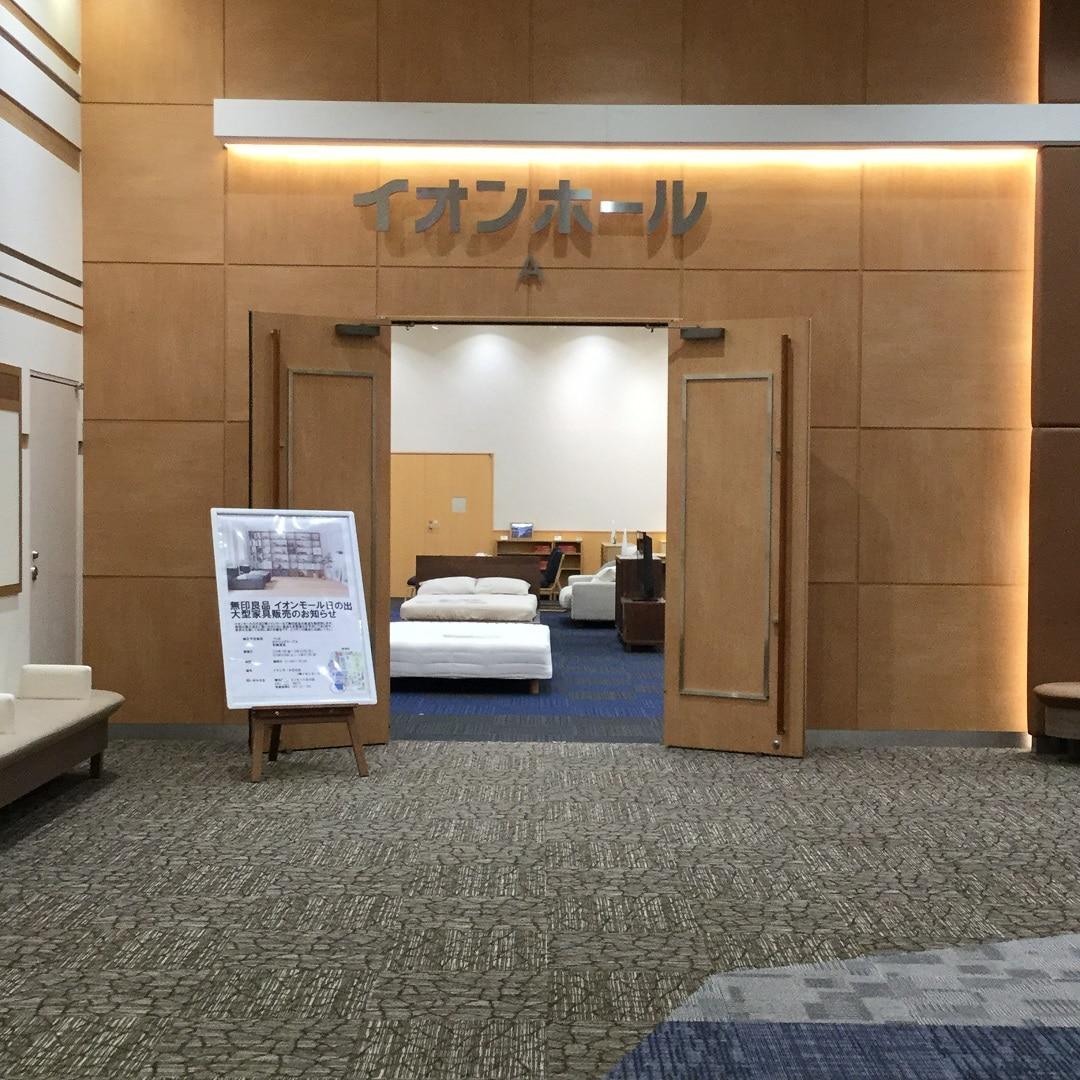 キービジュアル画像:家具の展示販売会について