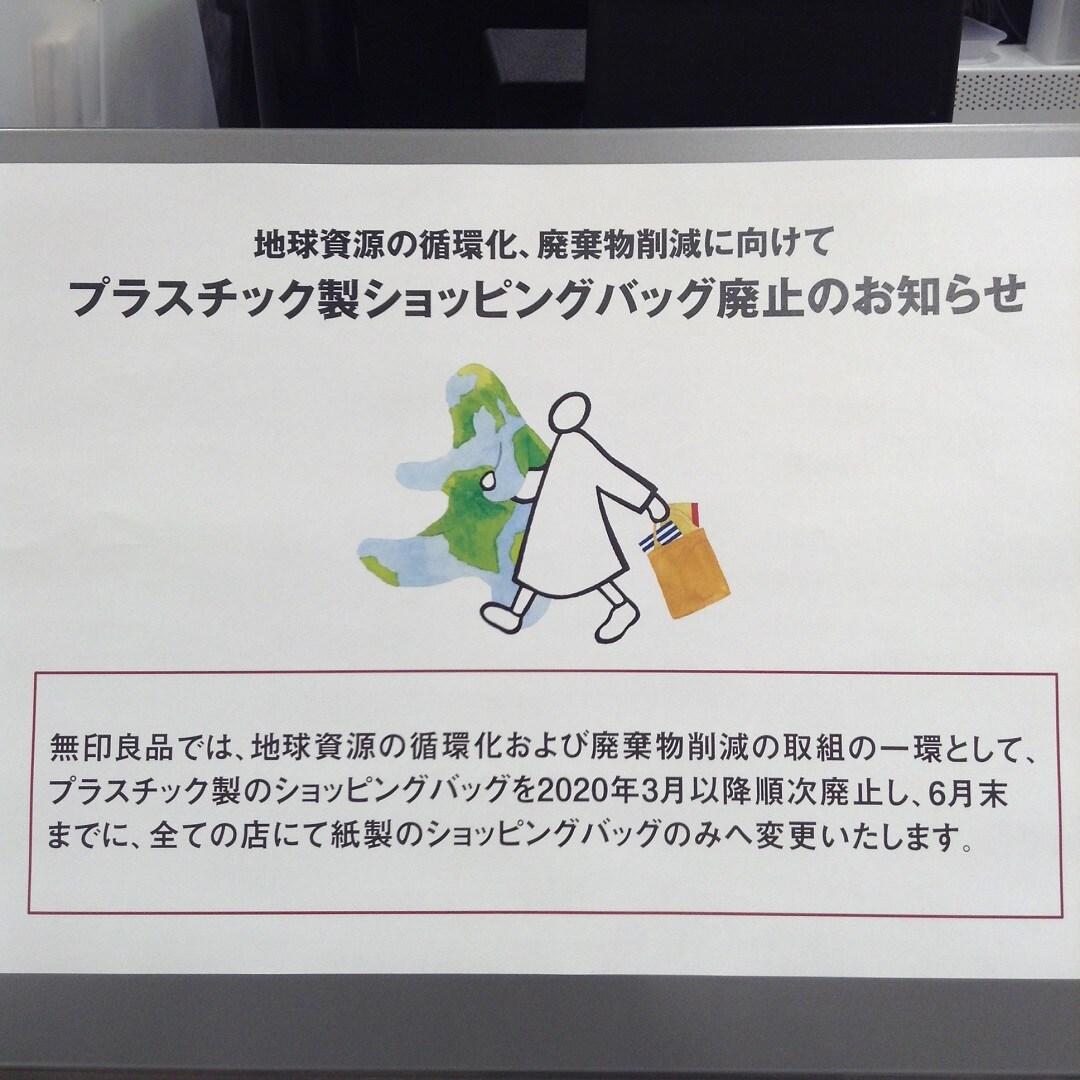 サントムーン柿田川 マイバッグ