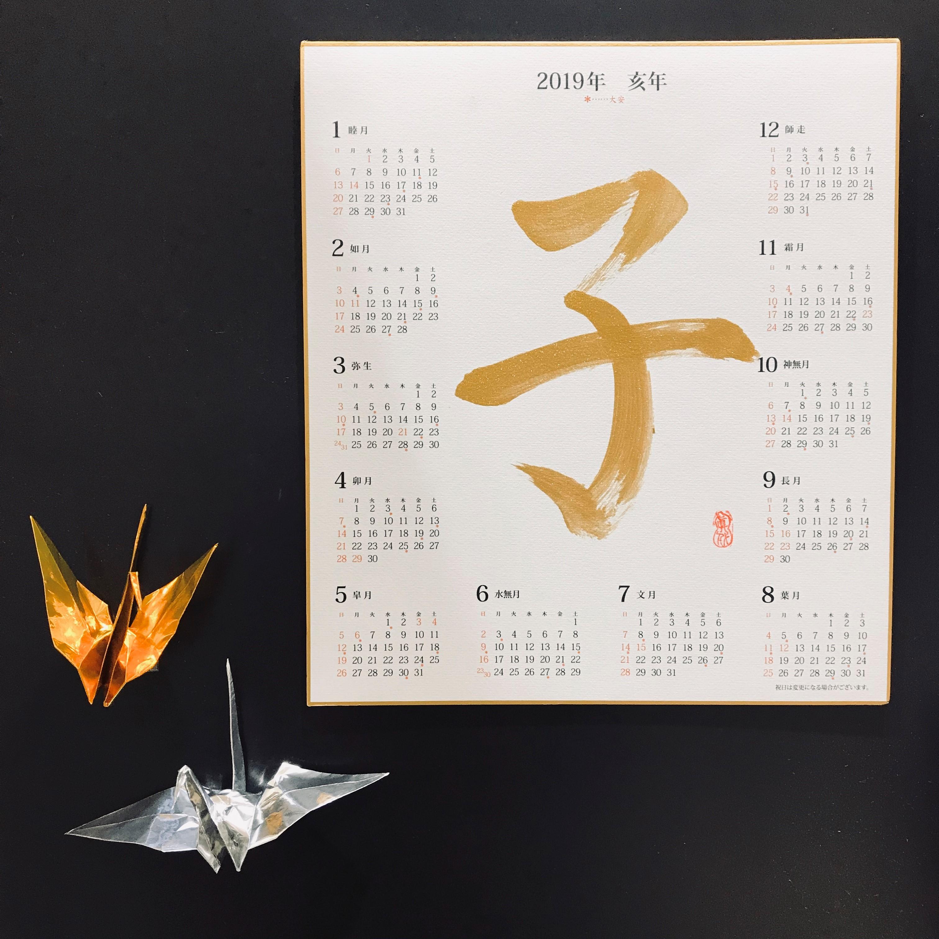 キービジュアル画像:【エアポートウォーク名古屋】12月28日(土) 「書」で色紙カレンダーをつくろう|イベント情報
