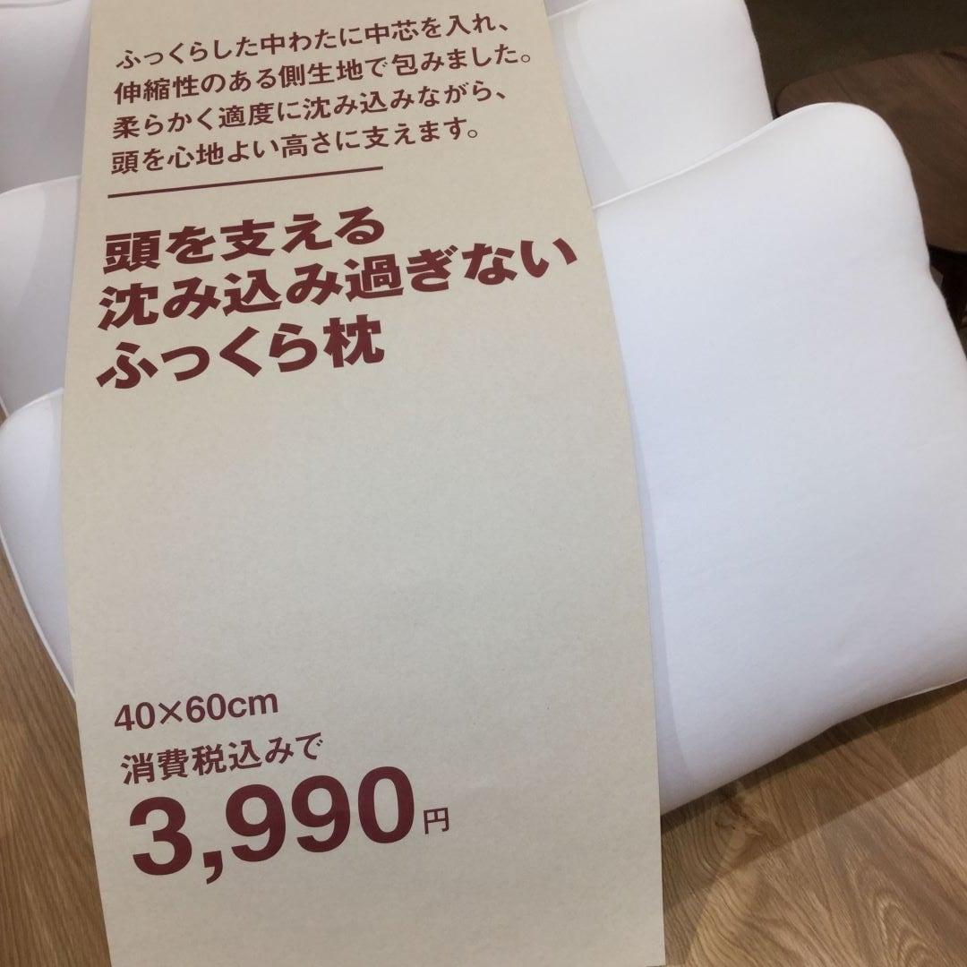 【イオンモール土浦】新商品まくらのご紹介