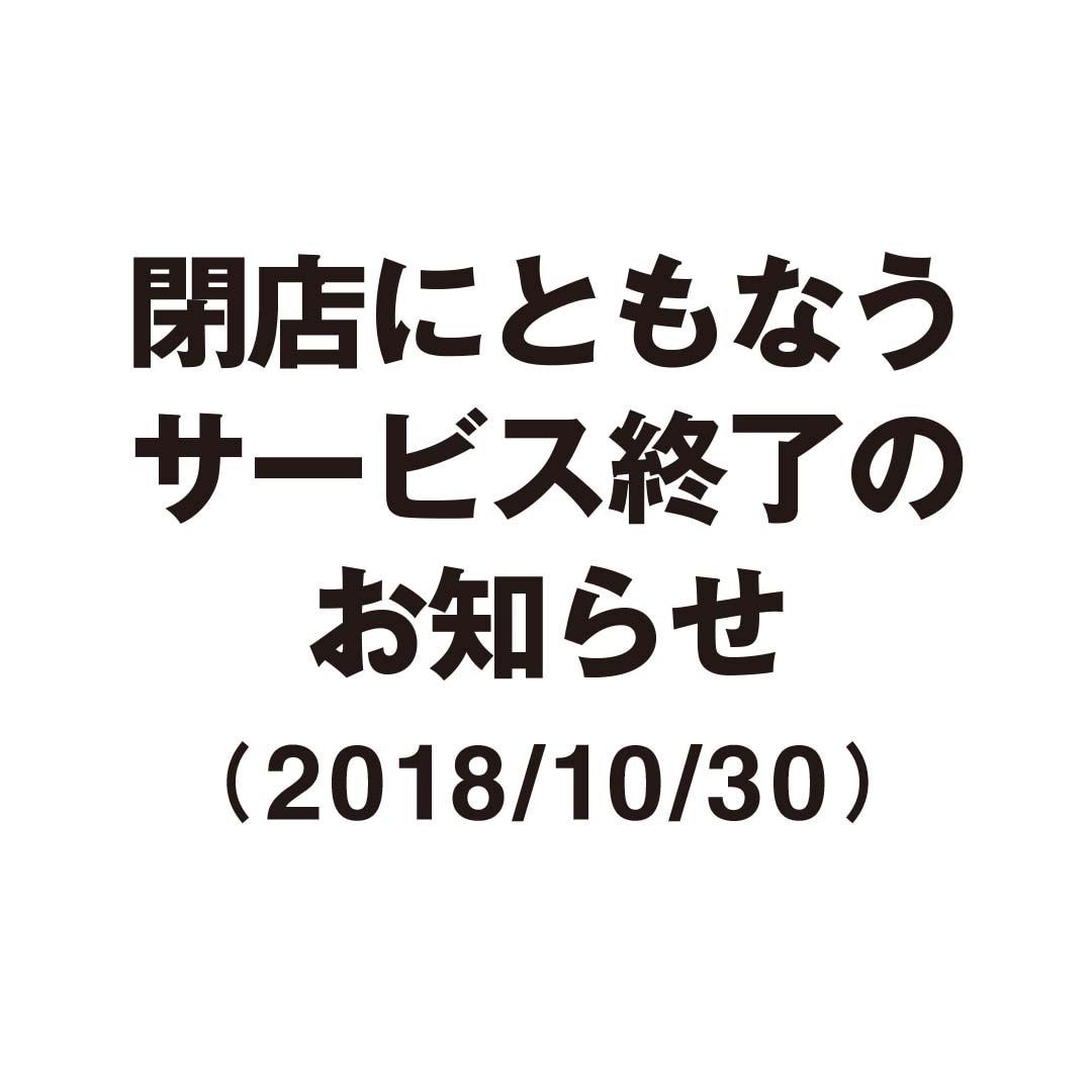 キービジュアル画像:【有楽町】閉店にともなう一部サービス終了について|お知らせ