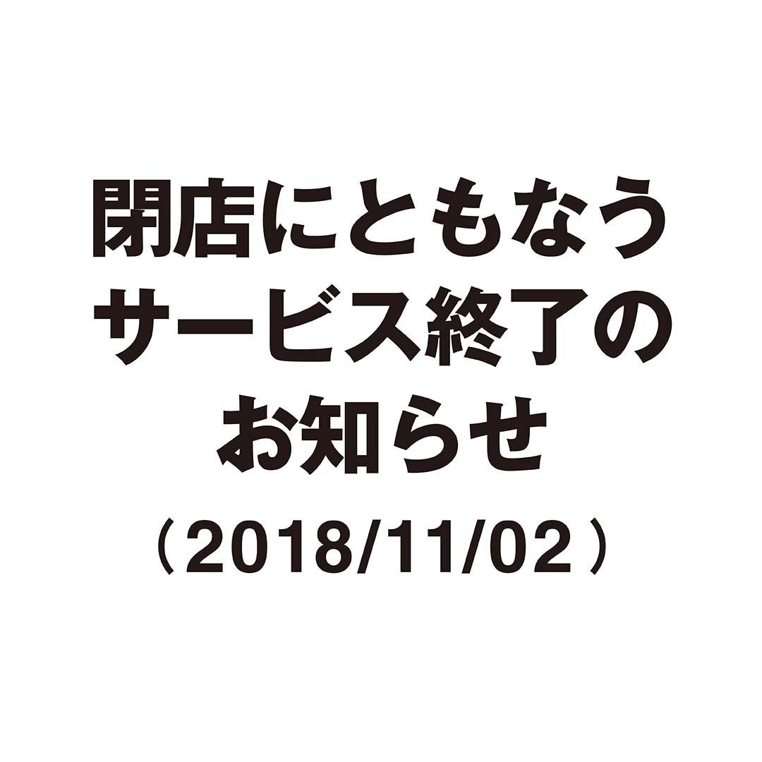 キービジュアル画像:【有楽町】閉店にともなうサービス終了について(11月2日更新)|お知らせ