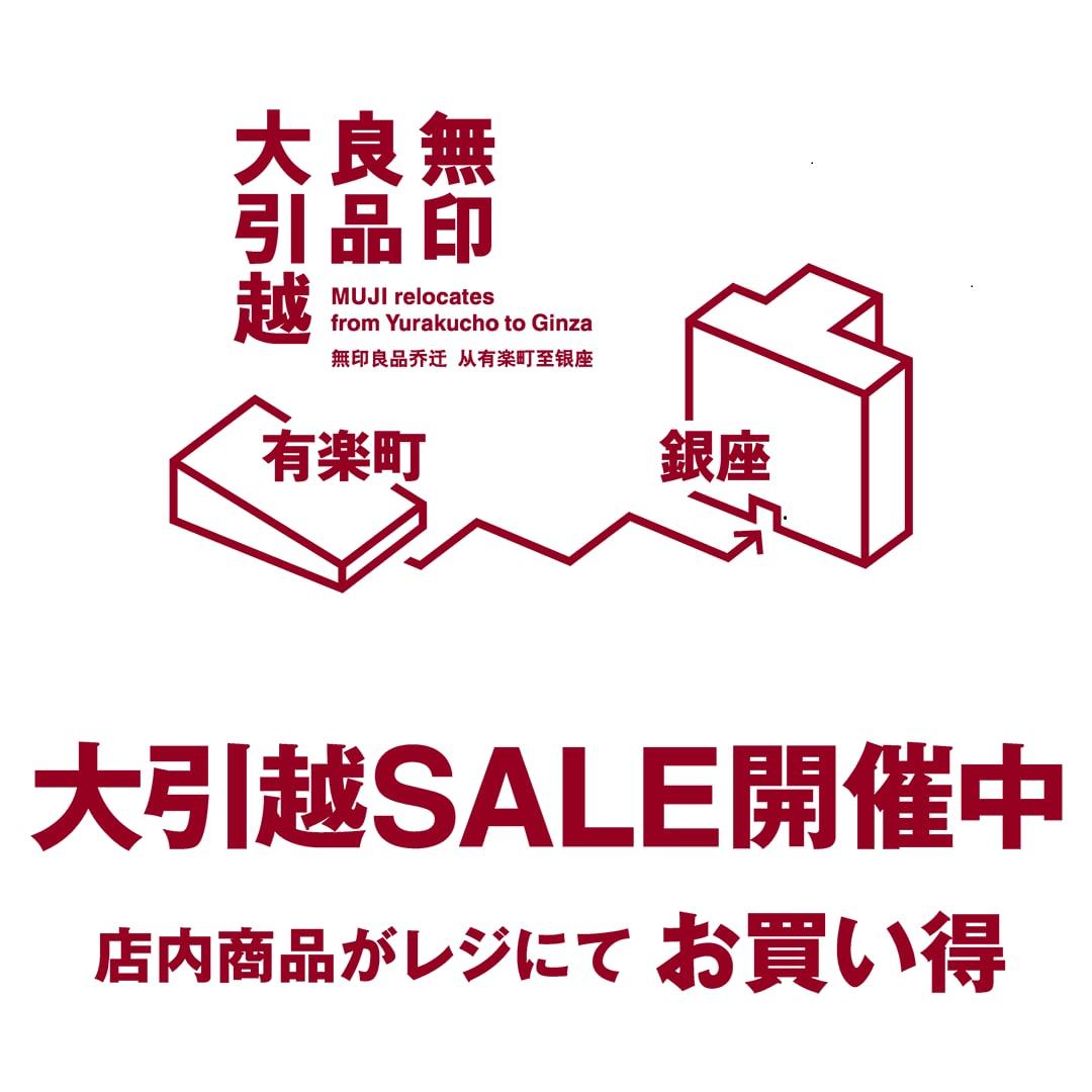 キービジュアル画像:【有楽町】11月16日(金)より大引越SALEを開催します|お知らせ