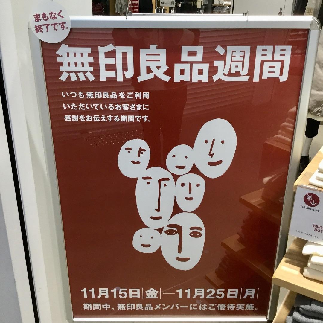 キービジュアル画像:【週末限定】お買い得商品 第9回