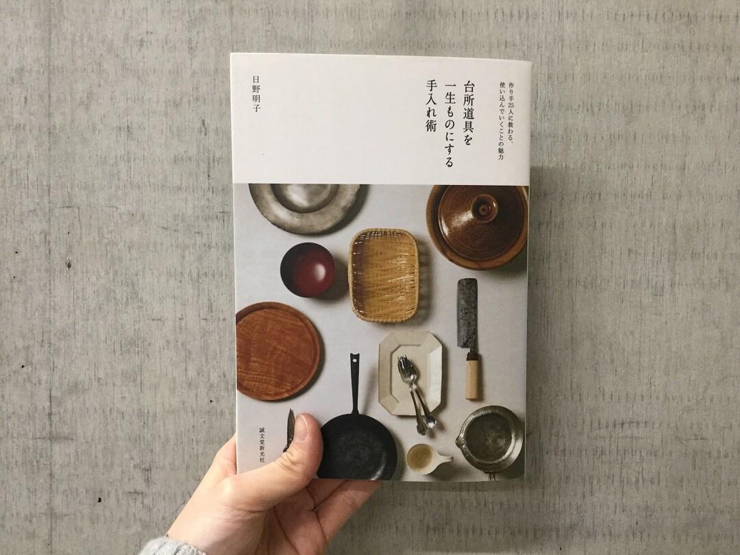 【シエスタハコダテ】一生ものの台所道具