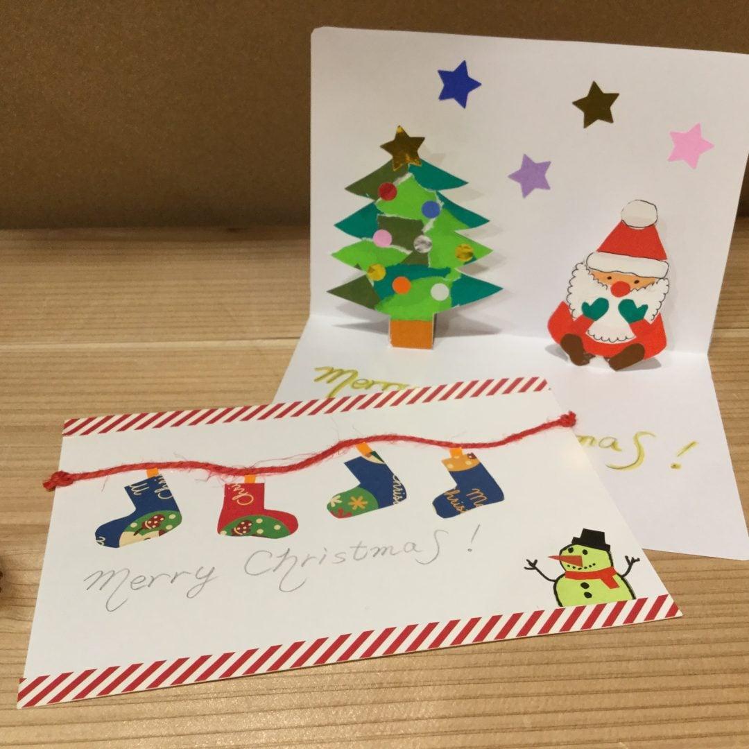 キービジュアル画像:クリスマスカードを作りませんか?|イベント告知