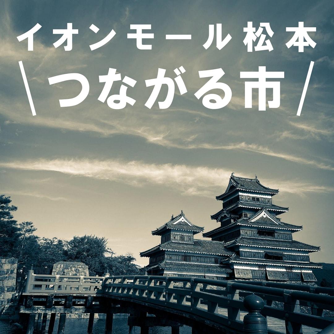 キービジュアル画像:【イオンモール松本】つながる市開催のお知らせ