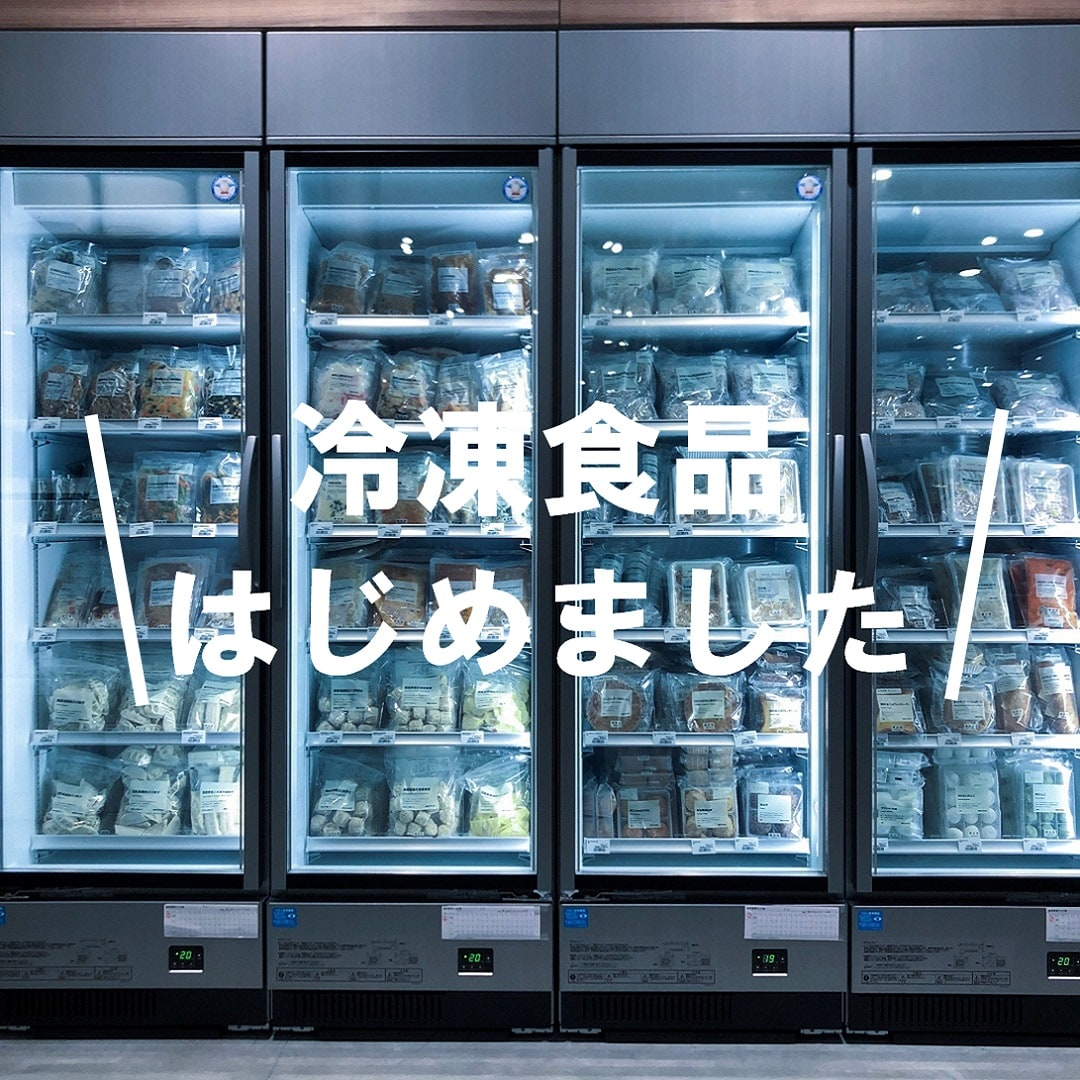 キービジュアル画像:無印良品の冷凍食品はじめました