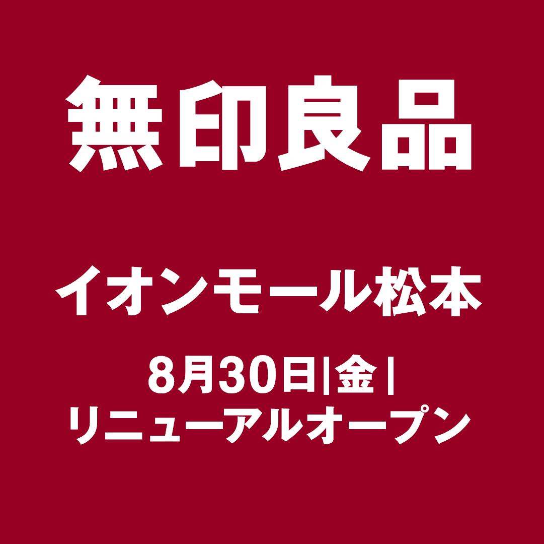 キービジュアル画像:8/26(月)~8/29(木)お休みをいただきます