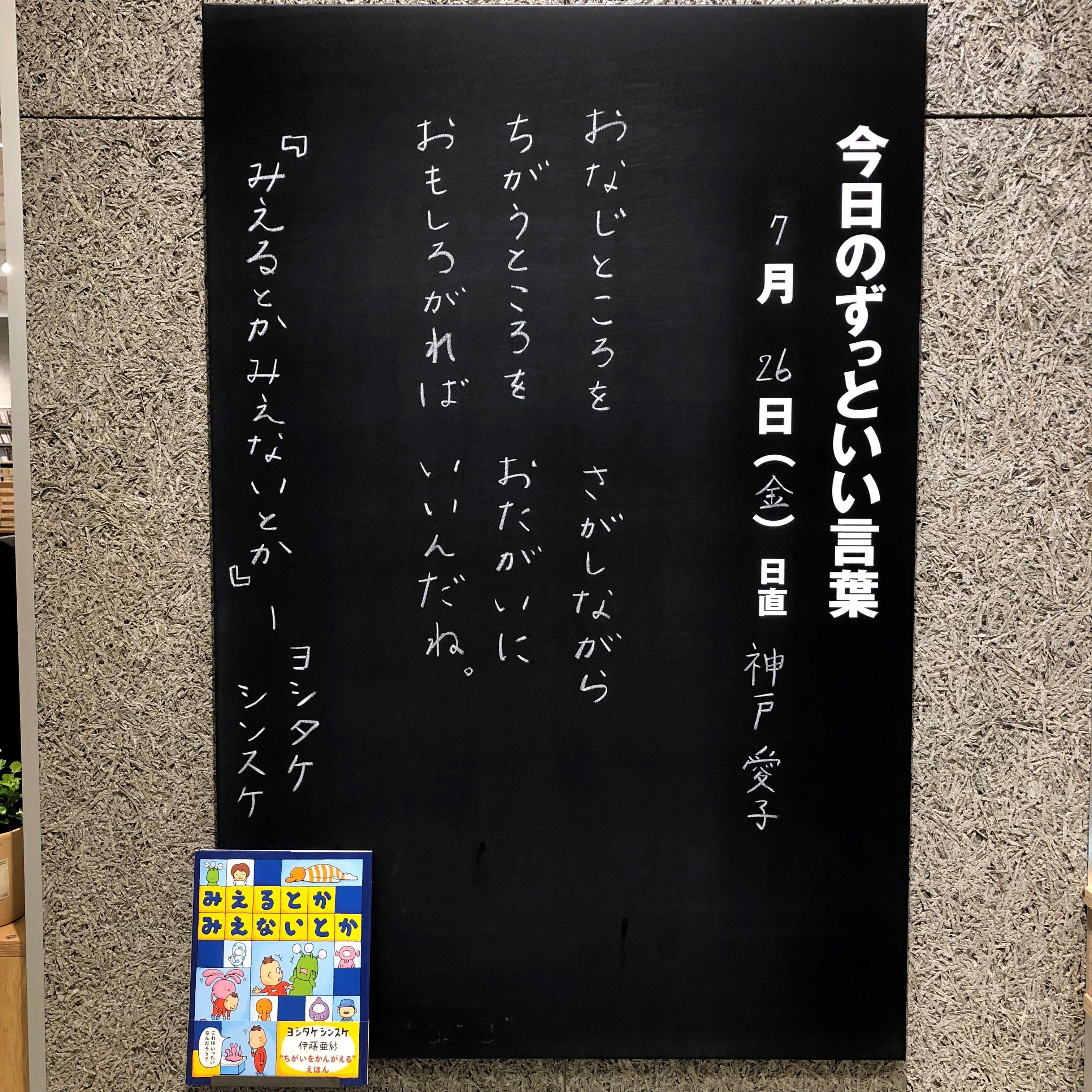 キービジュアル画像:【無印良品イオンモール松本】今日のずっといい言葉|MUJIBOOKS