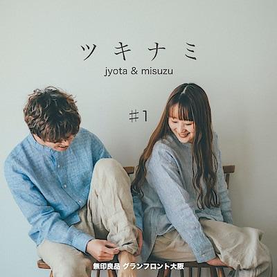 【グランフロント大阪】ツキナミ #1
