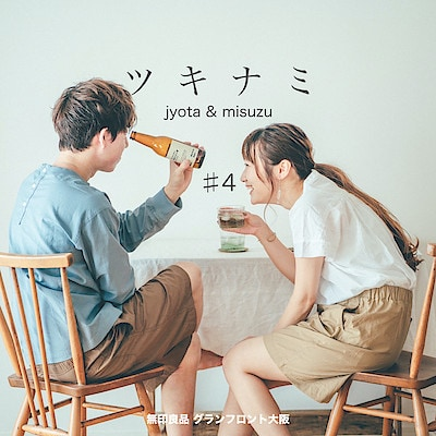 【グランフロント大阪】ツキナミ#4|特別連載企画