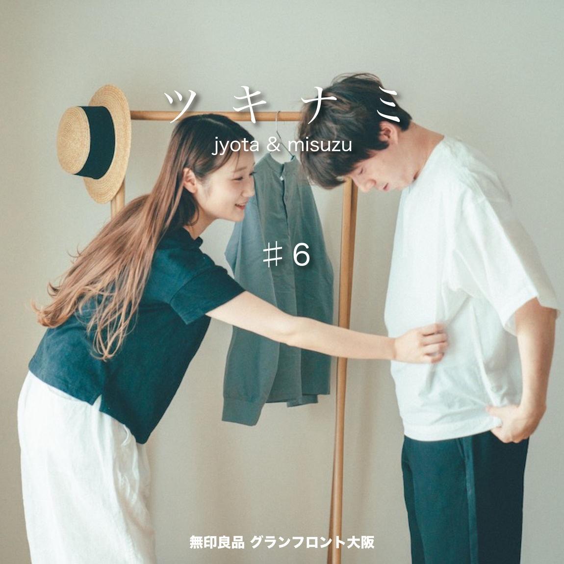 【グランフロント大阪】ツキナミ#6 特別連載企画