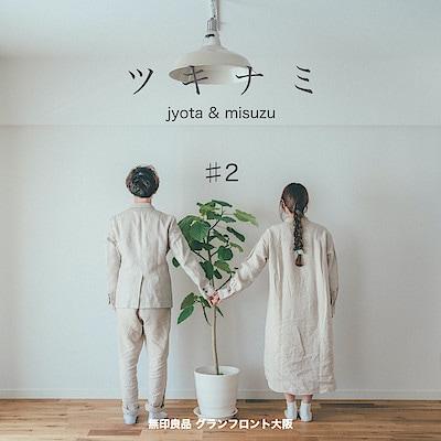 【グランフロント大阪】ツキナミ#2|特別連載企画