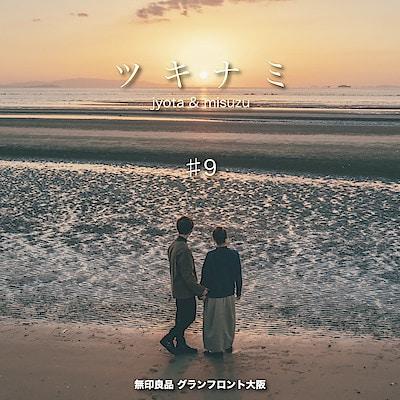 【グランフロント大阪】ツキナミ#9|特別連載企画