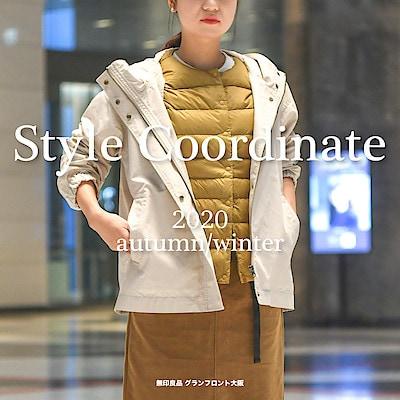 【グランフロント大阪】Style Coordinate #5
