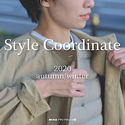 【グランフロント大阪】Style Coordinate #3