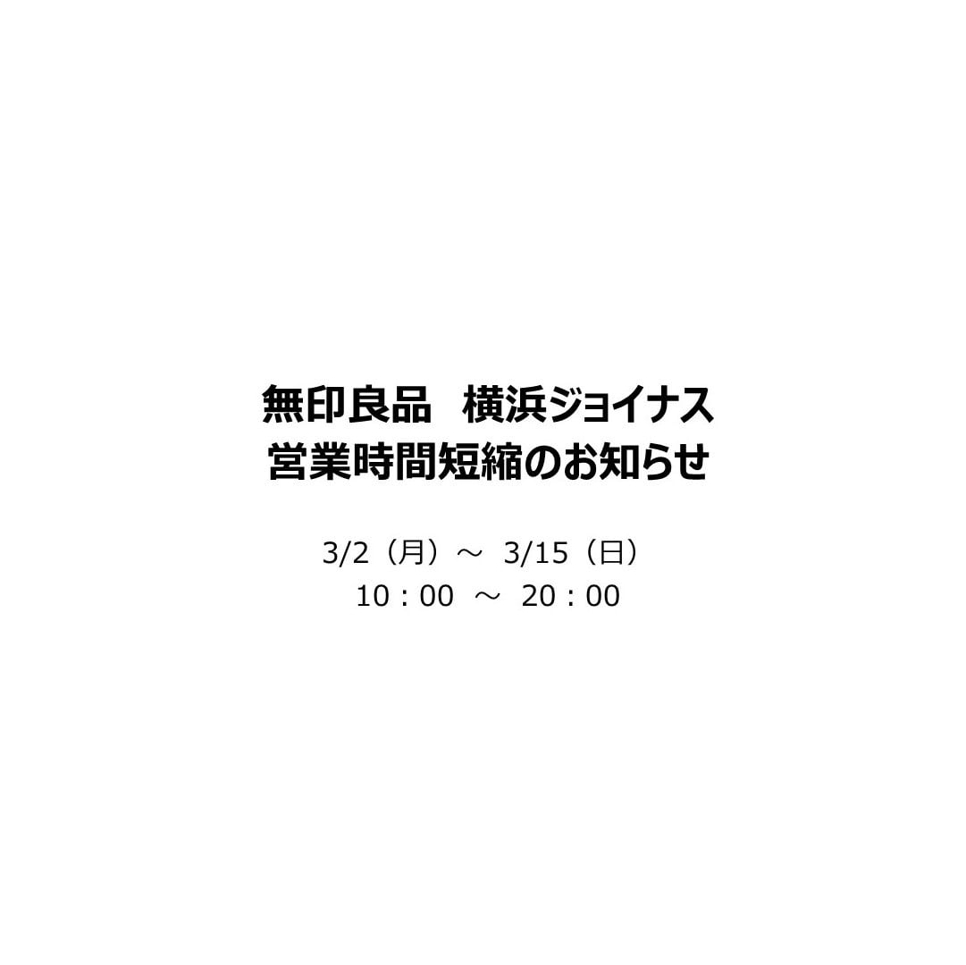【横浜ジョインナス】お知らせ