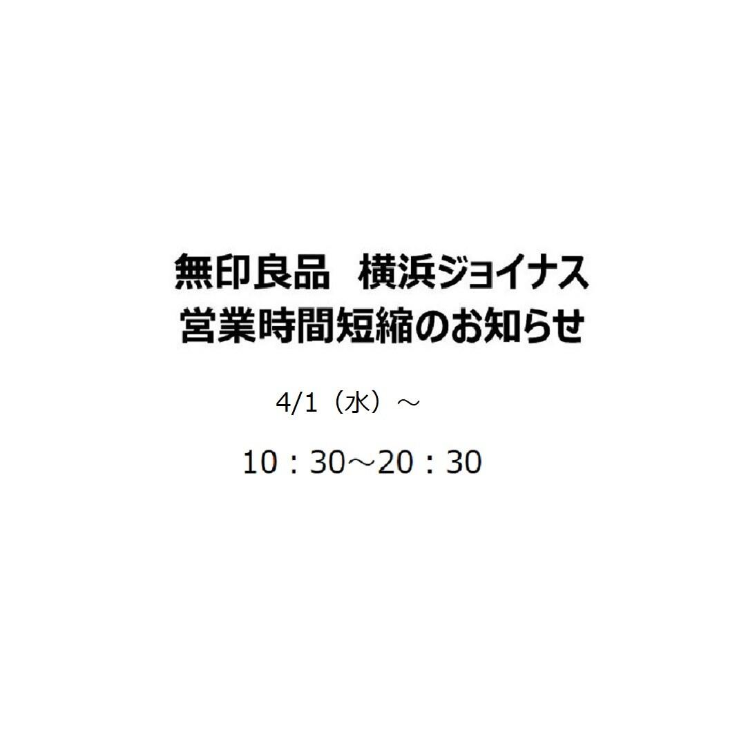 【横浜ジョイナス】営業時間